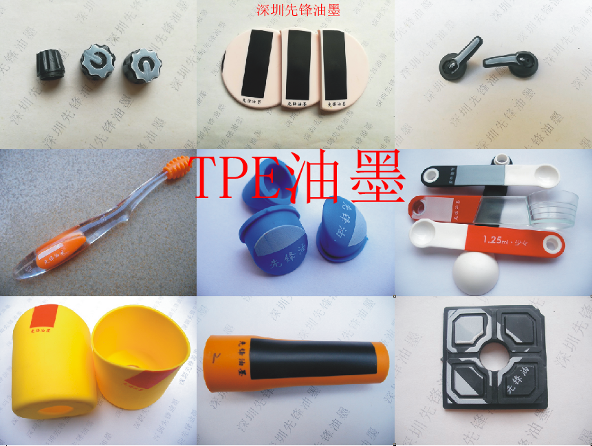 TPE油墨,橡胶油墨,SBS油墨,SEBS油墨 4