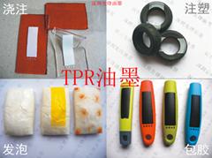 TPR油墨、橡胶油墨、SBS油墨、SEBS油墨