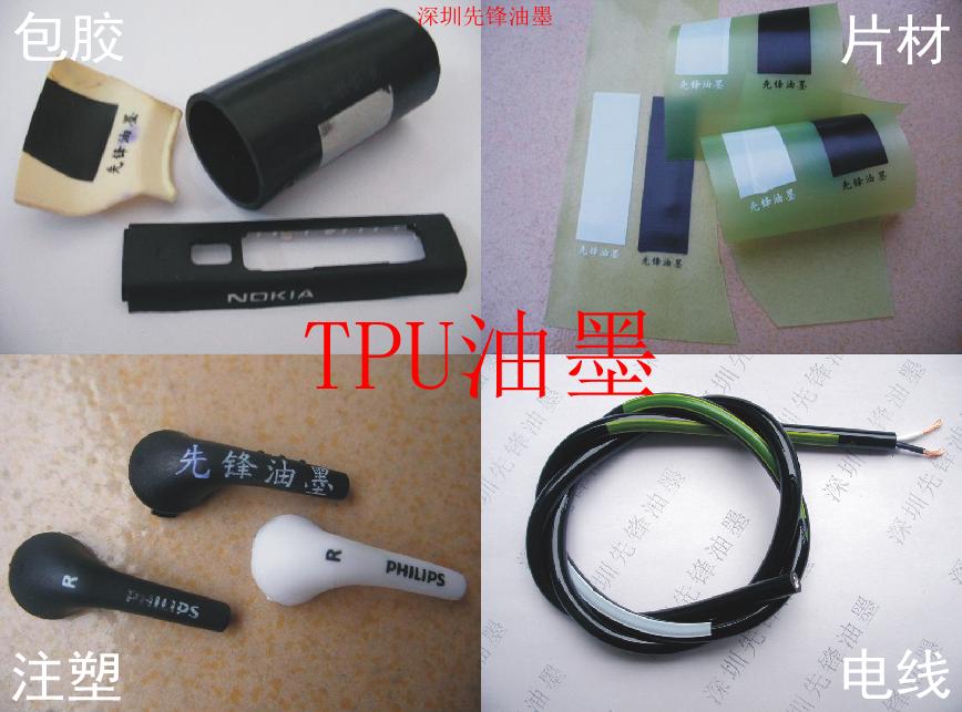 TPU油墨 、聚氨酯油墨 、橡胶油墨  1