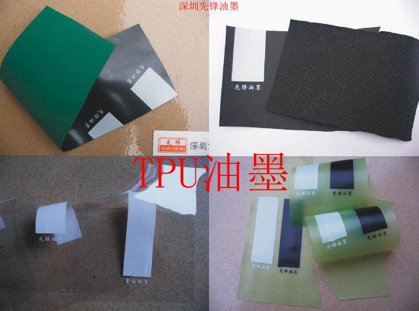 TPU油墨 、聚氨酯油墨 、橡胶油墨  3