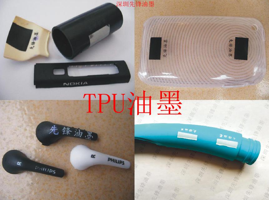 TPU油墨 、聚氨酯油墨 、橡胶油墨  4