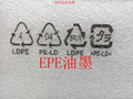 EPE油墨、珍珠棉油墨、丝印油墨、移印油墨  4