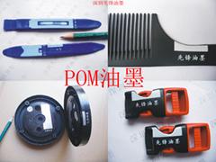 POM油墨、 賽鋼料油墨 、聚甲醛油墨