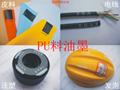 PU油墨、 聚氨酯油墨 、橡胶
