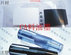 CA料油墨 醋酯纤维油墨 丝印油墨