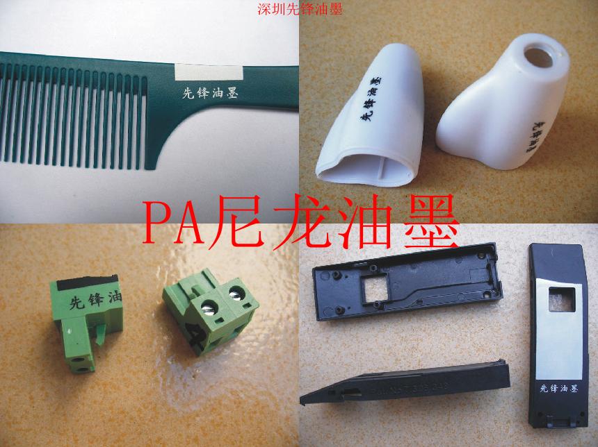 PA油墨 尼龙料油墨 聚酰胺油墨 1