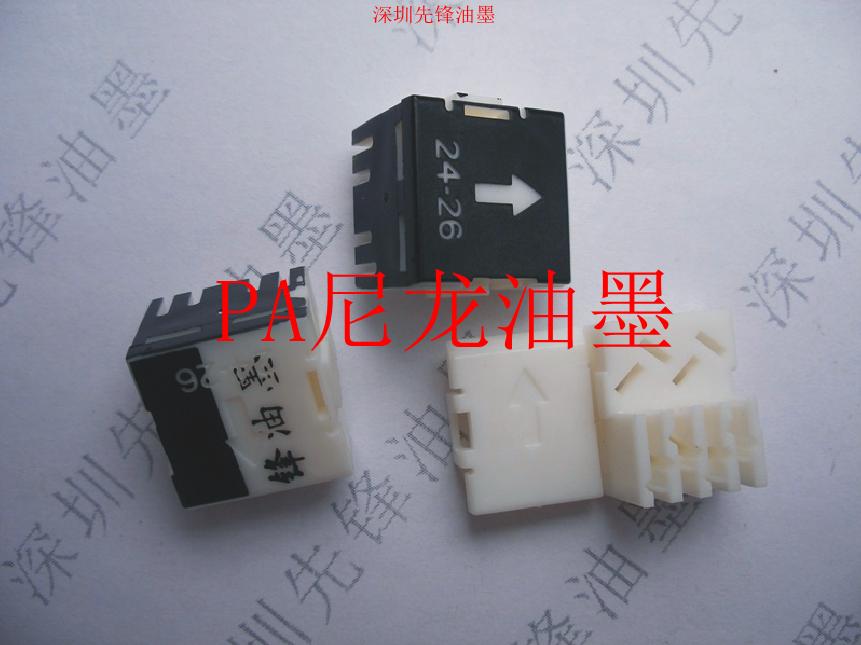 PA油墨 尼龙料油墨 聚酰胺油墨 2