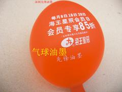 氣球油墨 橡膠油墨 絲印油墨