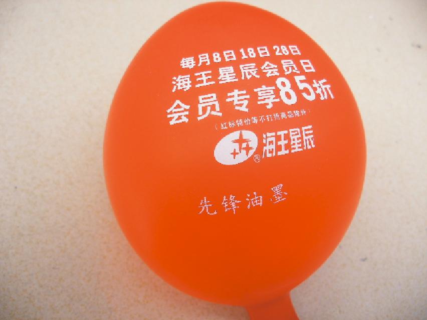 气球油墨 橡胶油墨 丝印油墨 1