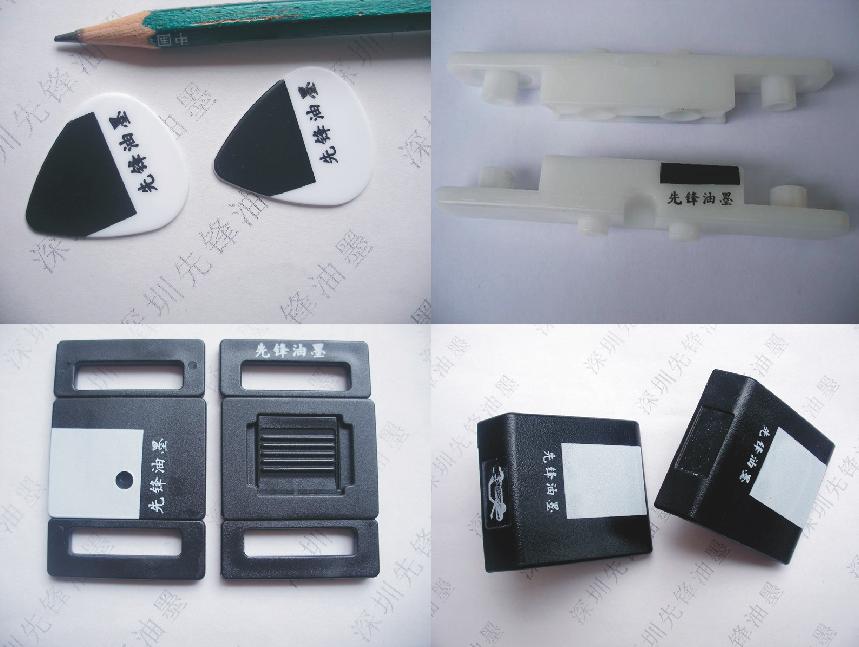 POM油墨、 賽鋼料油墨 、聚甲醛油墨 4