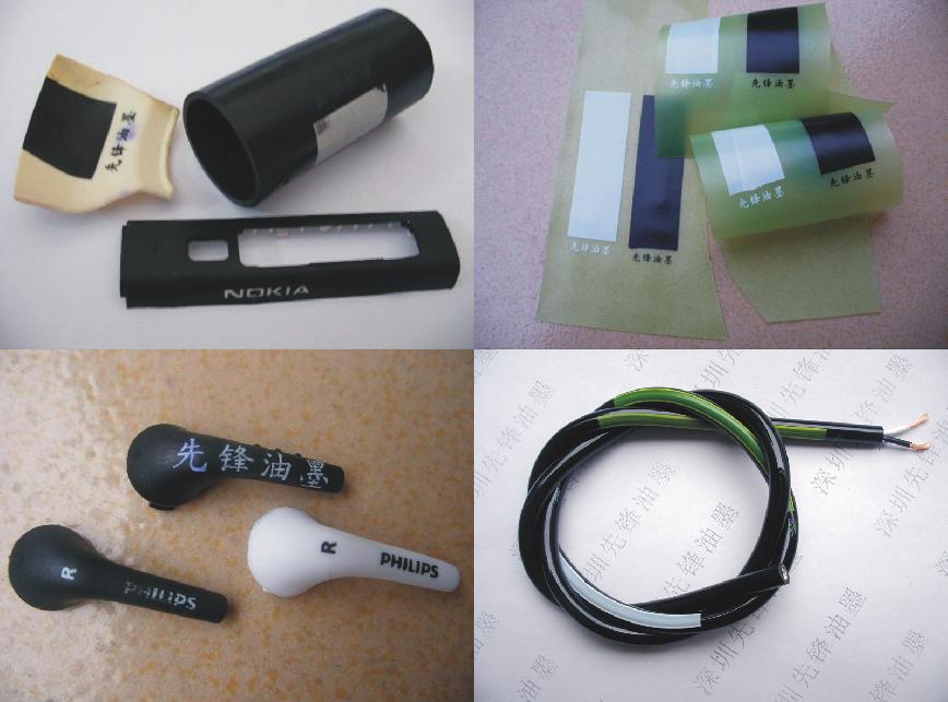 TPU油墨 、聚氨酯油墨 、橡膠油墨  1