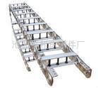 新型桥式钢制拖链