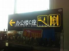 LED交通导向灯箱系列