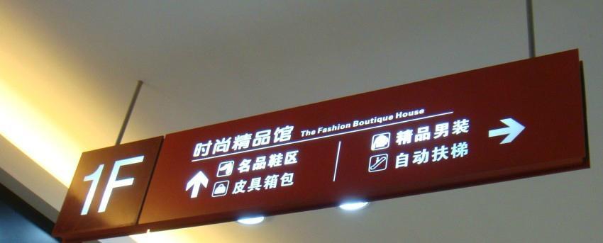 深圳LED交通導向燈箱 1