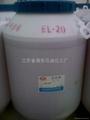 乳化剂EL-30