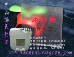 TBS-311打砂玻璃专用油砂剂