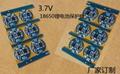 厂家订制 18650锂电池保护
