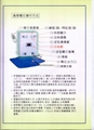 SY-2008  Multifunction Static Electric Therapy Apparatus