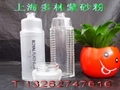 Cosmetic bottles glass frosting powder