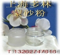 Cosmetic bottles glass frosting powder  2