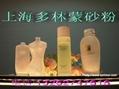 香水瓶玻璃蒙砂粉