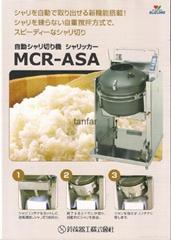 SUZUMO MCR-ASA 打醋机  (二手)