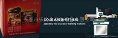 供应长春CO2激光打标机