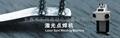 供应长春激光焊接机 2
