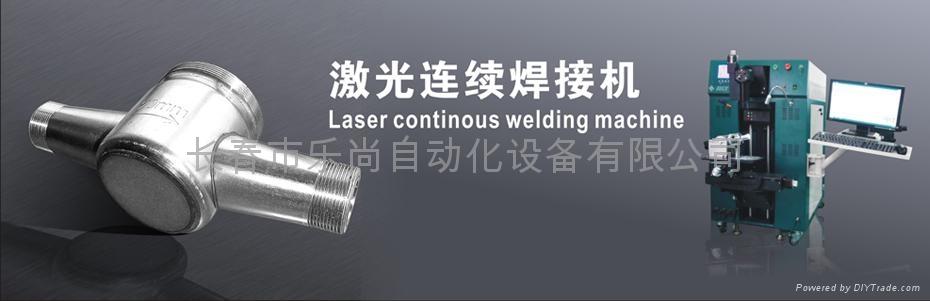 供应长春激光焊接机 3