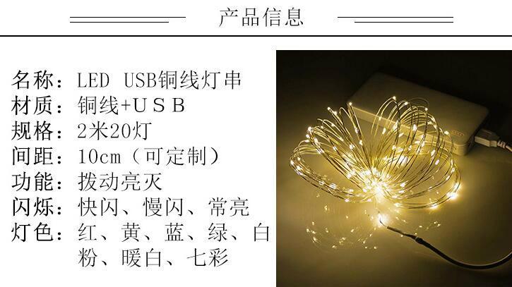電商爆款 USB銅線燈串 充電寶DC5V燈串 led防水銅線燈 9