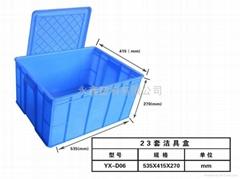 塑料洁具盒