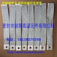 硅碳棒铝编织带 硅碳棒连接带  硅碳棒导电带