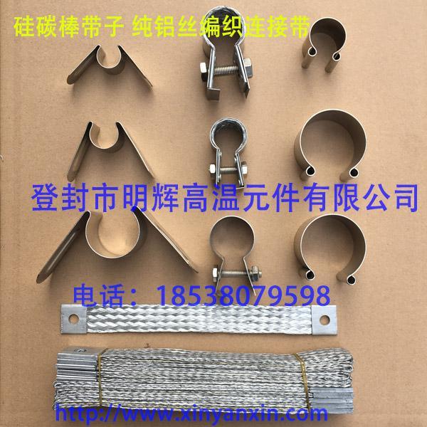 硅碳棒M型夹子 蝴蝶夹 直径14硅碳棒夹子 5