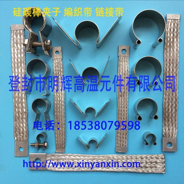 硅碳棒直径14螺丝夹子不锈钢夹子 内编织硅碳棒夹子 5