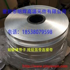 硅碳棒铝箔带 硅碳棒铝连接带导电带 硅碳棒带子