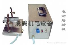 电动安瓿熔封机