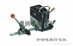 手動電熔打包機