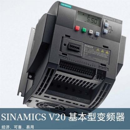 SINAMICS V20 SIEMENS西门子变频器  1
