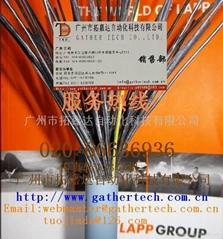 LAPP动力电缆