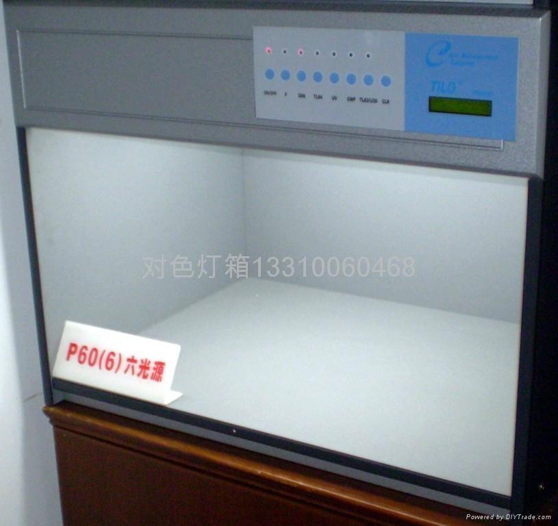 紡織印染專用標準光源D65對色燈箱 1