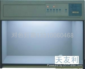 紡織印染專用標準光源D65對色燈箱 2