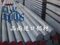 2024进口铝棒进口铝合金