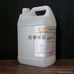 水性金保護劑-NS