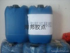 PVC,PET等材料專用可移膠水