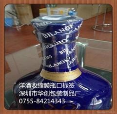 批发洋酒瓶PVC收缩膜标签