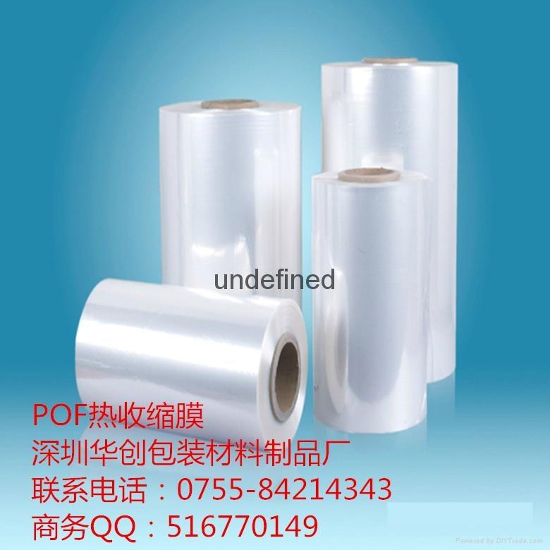 供應高透明POF環保熱收縮膜 1