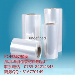 高透明POF环保热收缩膜