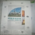 GB/T9126-2003国标聚四氟乙烯垫片 7