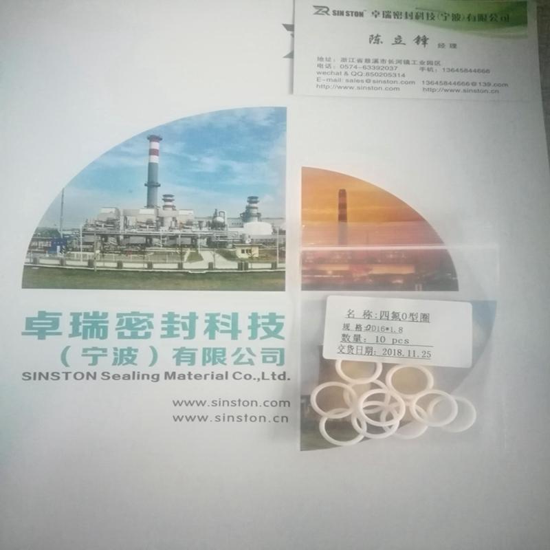 GB/T9126-2008国标聚四氟乙烯垫片 5