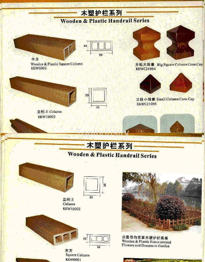 Wooden & Plastic Handrall Series 3